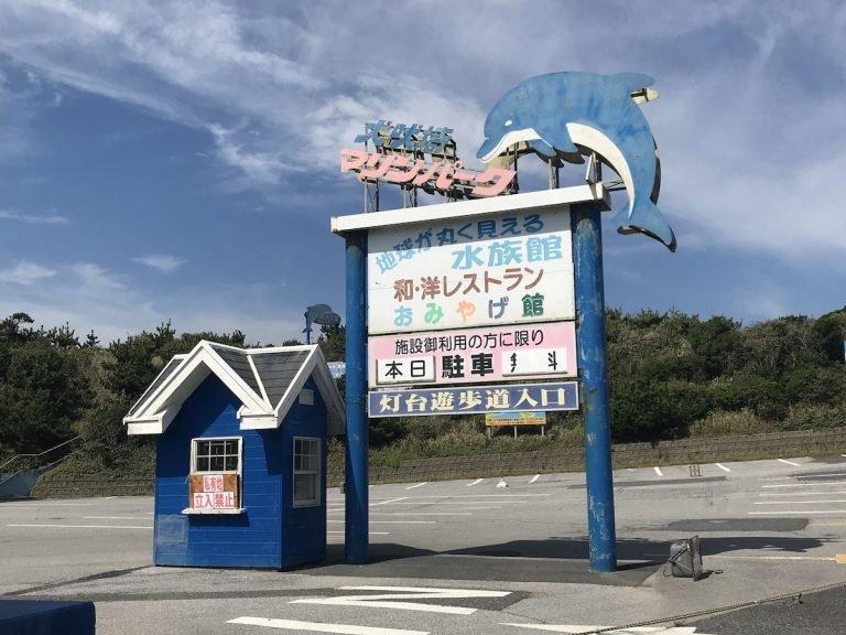 Владельцы закрыли парк в январе 2018 года, сославшись на то, что после ядерной катастрофы 2011 года и землятресений посетителей стало мало в мире, видео, дельфин, животные, заброшенное, япония