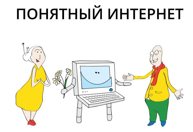 Понятный Интернет для начинающих пользователей