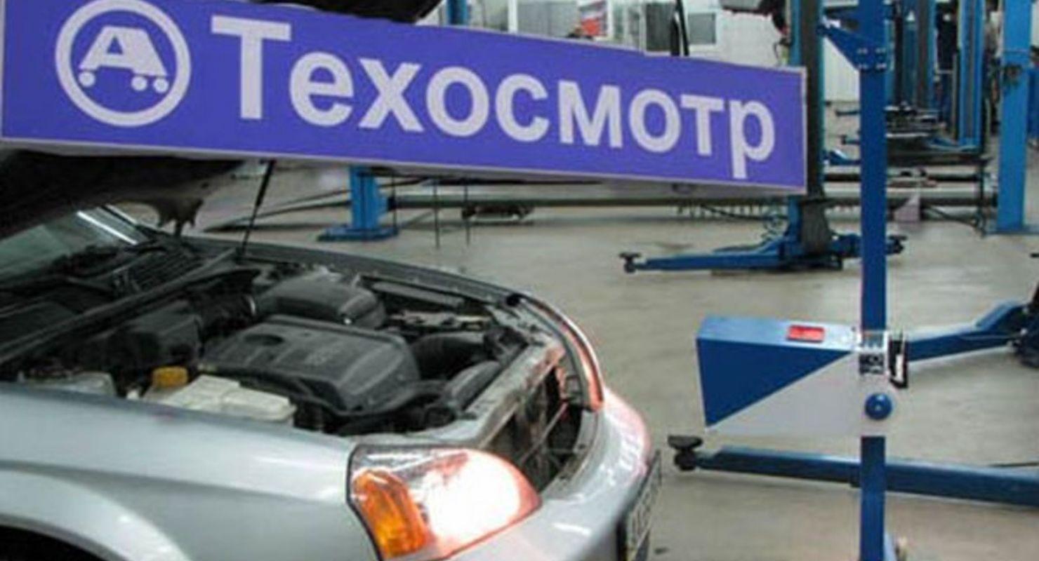 Российских водителей ждёт техосмотр по новым правилам в 2021 году Автомобили