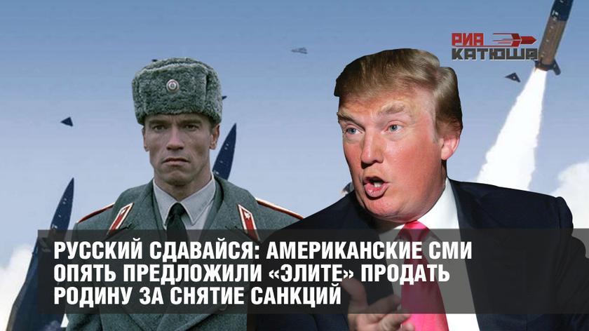 Русский сдавайся: американские СМИ опять предложили «элите» продать Родину за снятие санкций геополитика