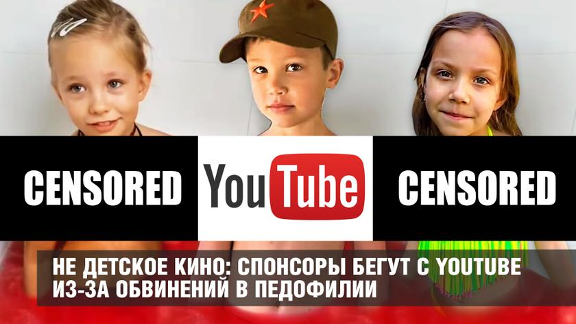 Не детское кино: спонсоры бегут с YouTube из-за обвинений в педофилии