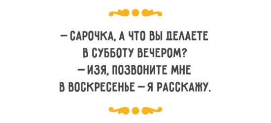 25 убойных анекдотов, которые пояснят вам как флиртуют в Одессе