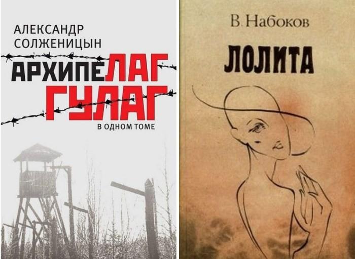 Запрещенные в СССР книги