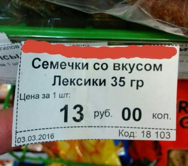 Прикольные ценники в магазинах фото этой