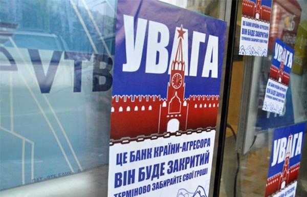 Уход ВТБ изУкраины может занять еще год