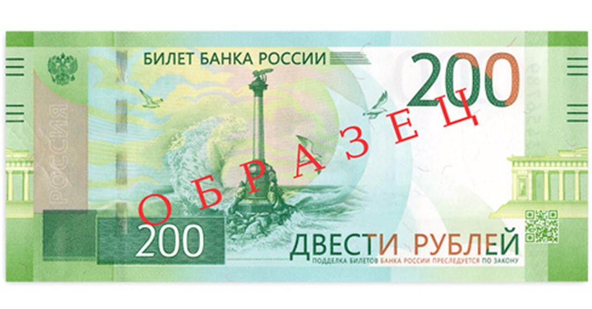 Центробанк представил новые купюры в 200 и 2000 рублей