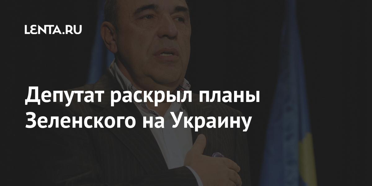 Депутат раскрыл планы Зеленского на Украину Бывший СССР