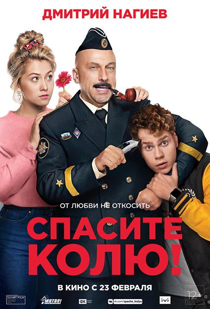 """Что смотреть в кино во второй половине февраля: """"Конек-горбунок"""", """"Аферистка"""", """"Пугало"""" и не только Кино"""