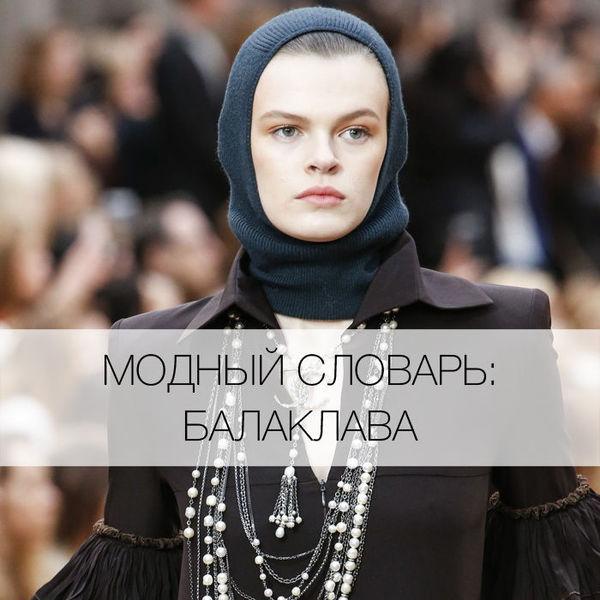 Что такое балаклава?