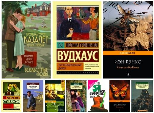 ТОП 10 тонких романов с британским акцентом