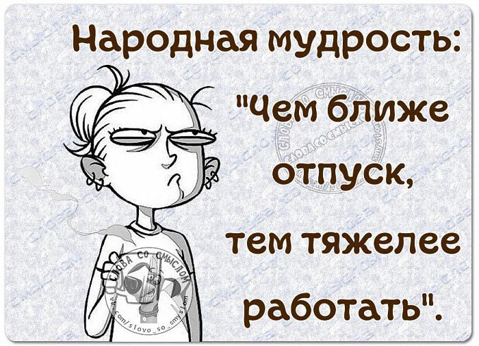 Если пессимисту хорошо, значит он что-то украл анекдоты,веселые картинки,приколы,юмор