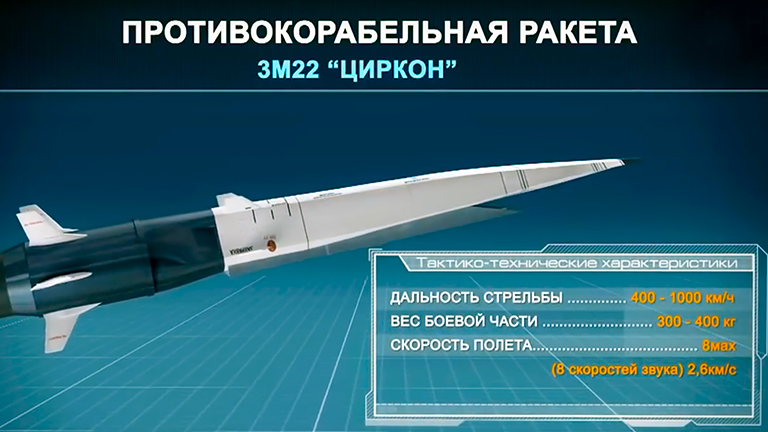 Ракета «Циркон» — «монстр, которому США нечего противопоставить» оружие