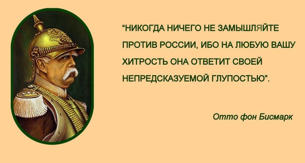 Бисмарк о России и русских, цитаты