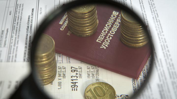 Деньги на пенсии уплыли за рубеж: Сколько недополучили российские старики? россия