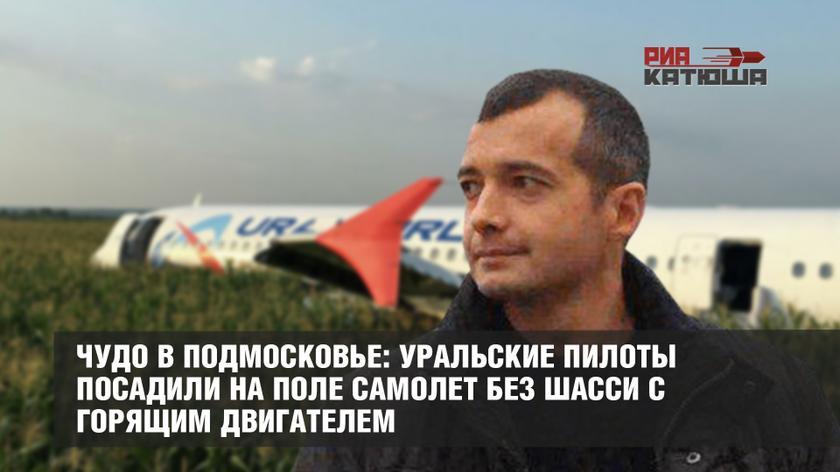 Чудо в Подмосковье: уральские пилоты посадили на поле самолет без шасси с горящим двигателем