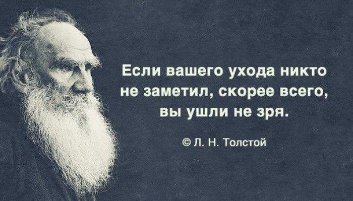 20 цитат Льва Толстого, которые откроют его вам с новой стороны.