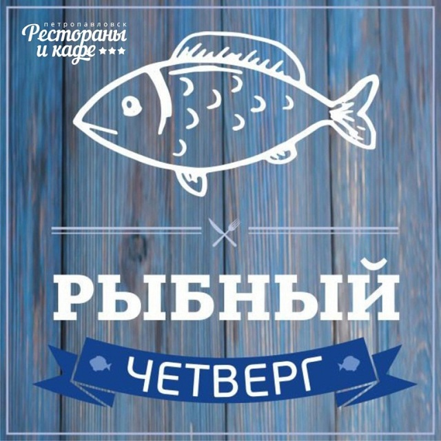 Вероисповедание КПРФ. Четверг - рыбный день