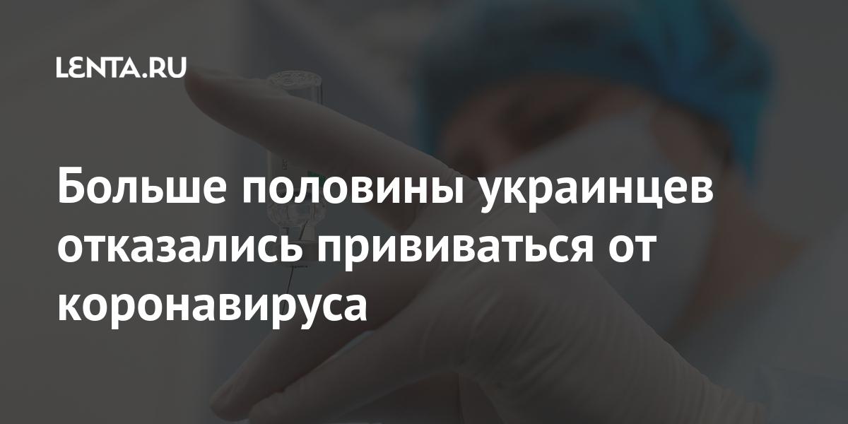 Больше половины украинцев отказались прививаться от коронавируса Бывший СССР