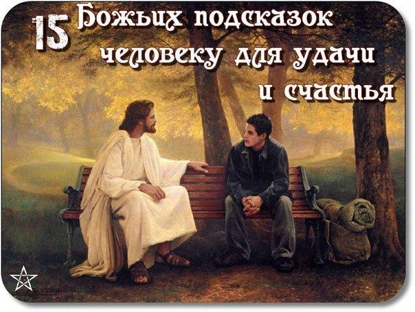 15 Божьих подсказок человеку.
