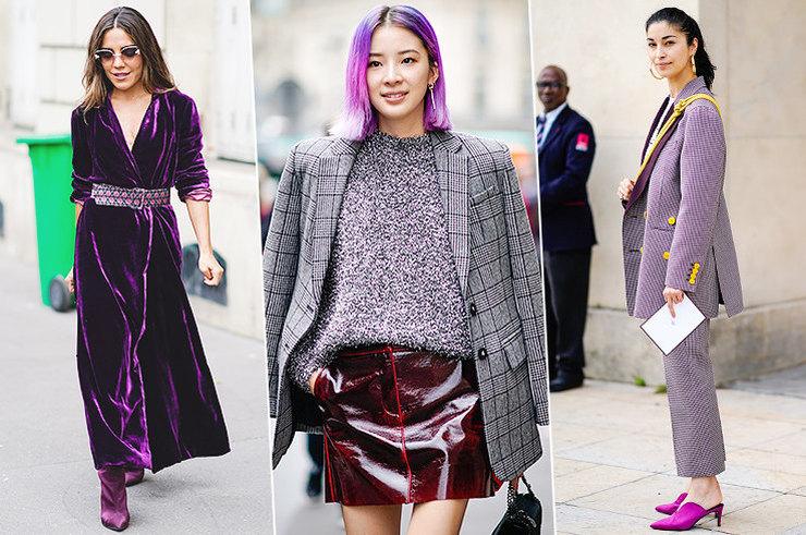 Фиолетовый: как носить главный цвет 2018 года