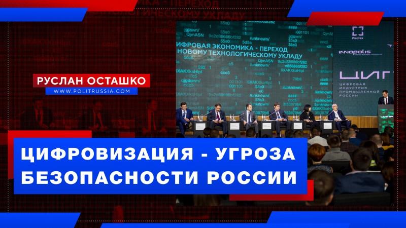 Цифровизация несёт угрозу государственной безопасности