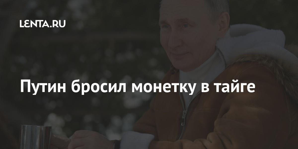 Путин бросил монетку в тайге Россия