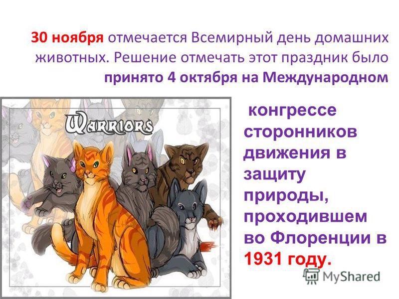 ручки являются открытки день домашних животных 30 ноября красивой грудью трахается