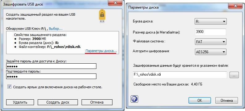 Как поставить пароль на флешку безопасность