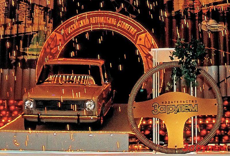 Читатели «За рулем» признали российским автомобилем столетия ВАЗ-2101.