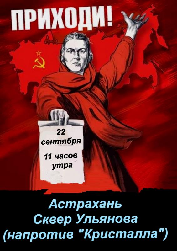 Астраханцы! 22 сентября все на митинг и шествие! Мы - не рабы! Нет пенсионному ограблению народа!