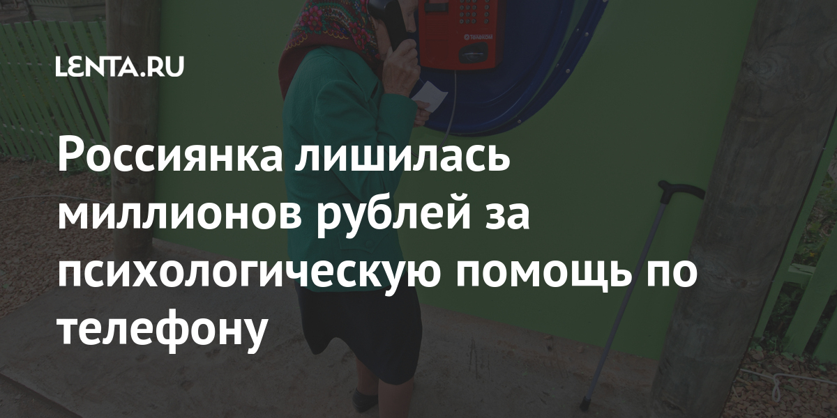 Россиянка лишилась миллионов рублей за психологическую помощь по телефону Силовые структуры