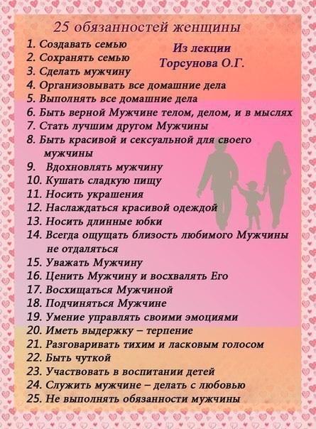 25 обязанностей женщины и мужчины.