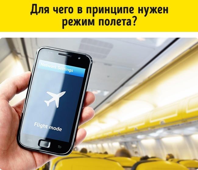 Почему нужно выключать электронные устройства при взлете и посадке самолета?