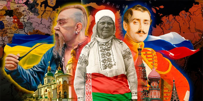 Русские, украинцы и белорусы это не один народ. Почему пора прекратить мыслить по-имперски Политика