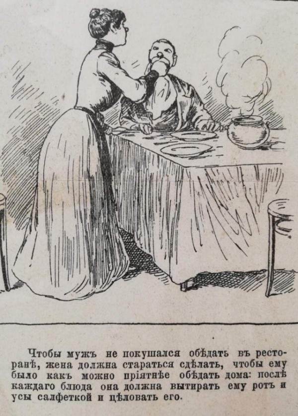 Пособие 19 века для хороших жен не мешало бы перевыпустить