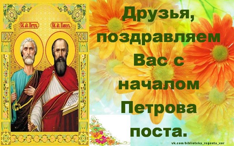 Картинки для, открытки петровский пост