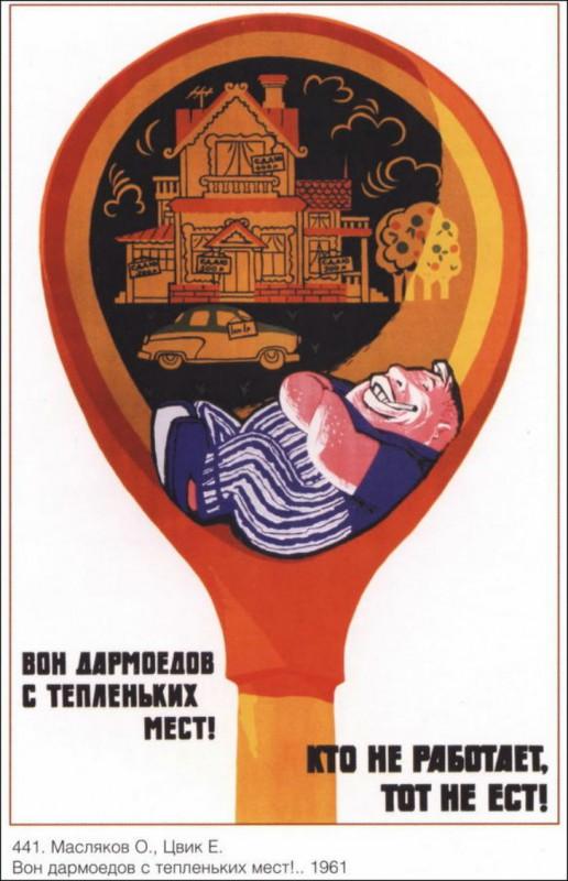 sovetskie plakaty 3