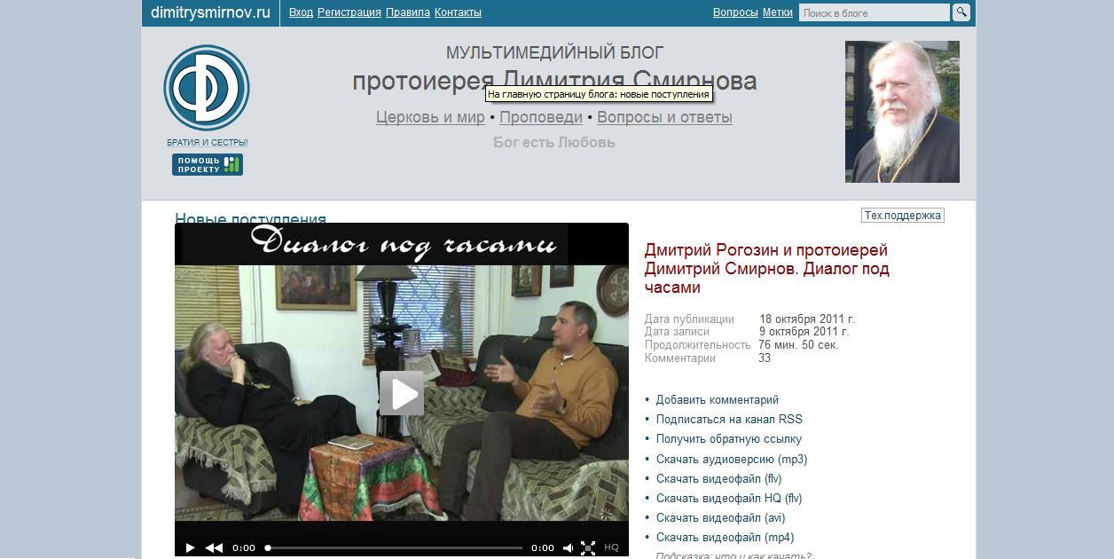 Мультиблог протоиерея Димитрия Смирнова