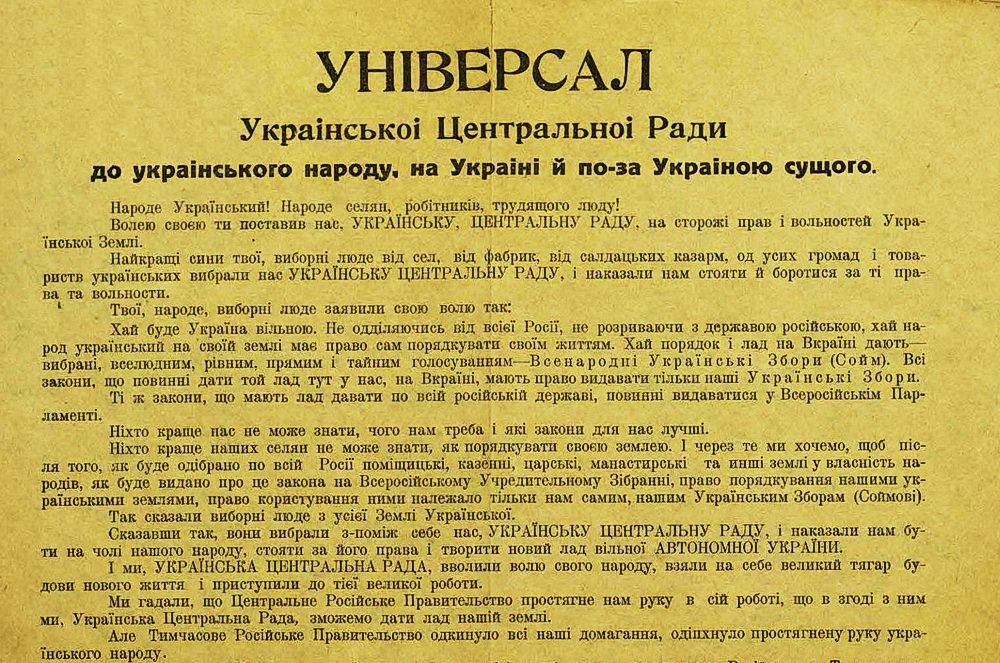 Второй универсал и прочие синкопы Центральной рады история,украина