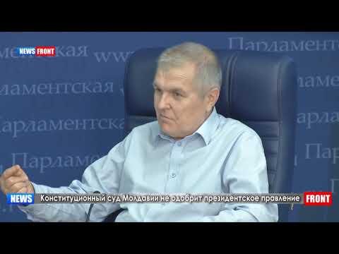 Конституционный суд Молдавии не одобрит президентское правление