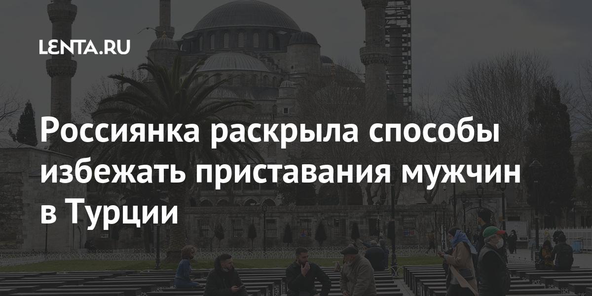 Россиянка раскрыла способы избежать приставания мужчин в Турции мужчин, когда, которые, местных, поделилась, могут, Россиянка, подобный, европейскими, обеспеченными, знакомятся, активно, девушеканиматоров, популярен, достаточно, сценарий, материала, уточнила, другими, сезонаАвтор