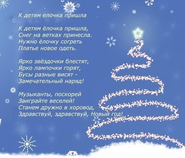 Стихотворения о Новогодней Елке
