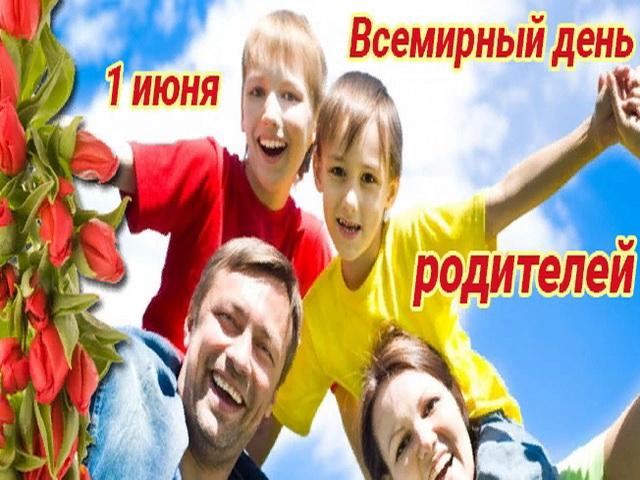 1 июня Всемирный день родителей.