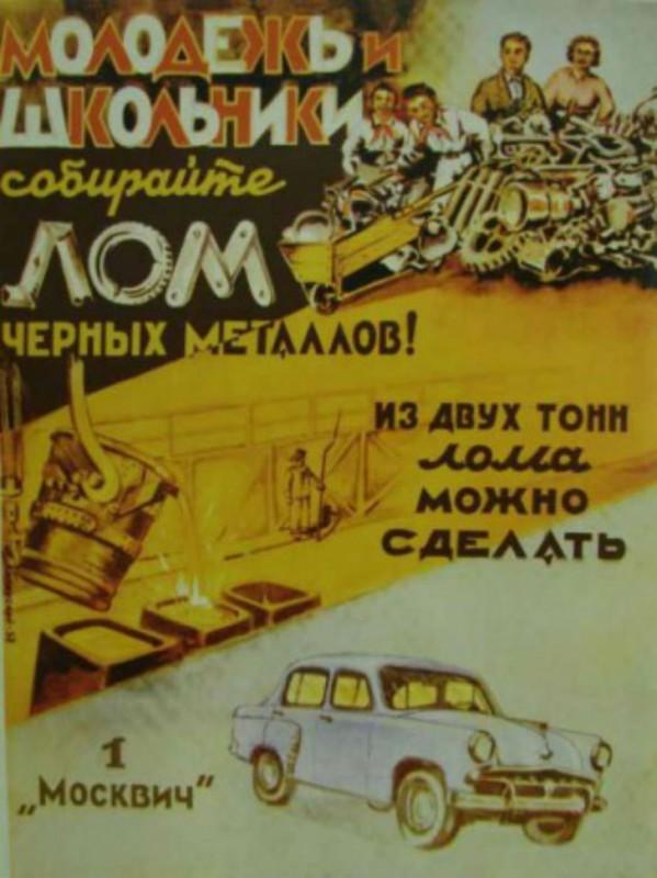 sovetskie plakaty 14