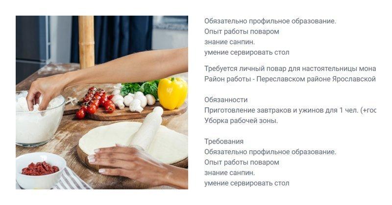 Настоятельница монастыря ищет личного повара: зарплата 90 тысяч рублей