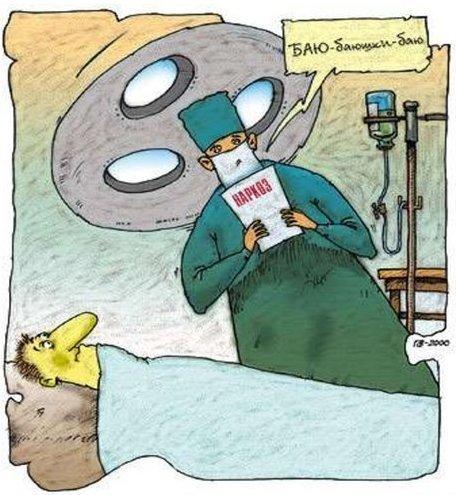 Смешная картинка анестезиолога, для мамы