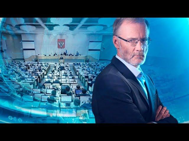 Сергей Михеев о лицемерии де…