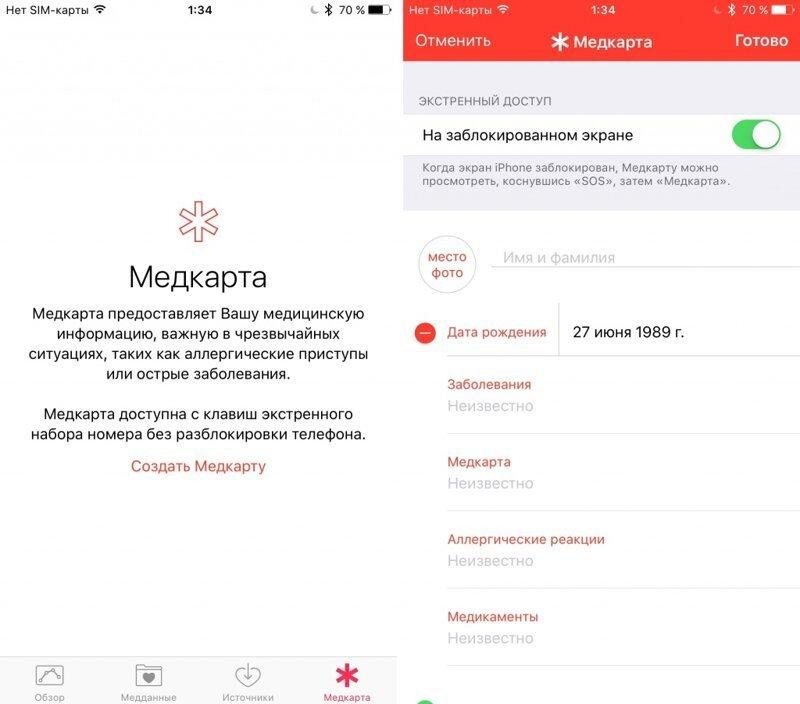 6. Оставьте свои контактные данные android, apple, кража, смартфон, совет, телефон