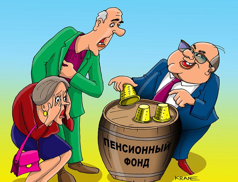 Чудеса в пенсионном решете: …