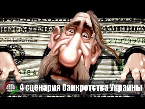 Дефолт, только дефолт! 4 сценария банкротства Украины